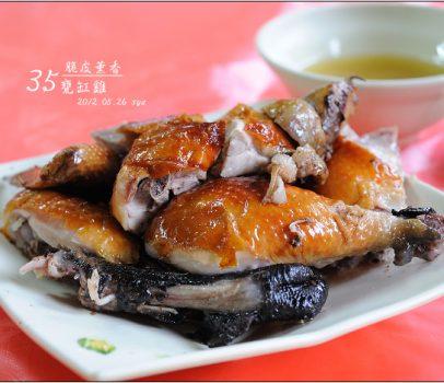 【南投竹山 美食】35甕缸雞 | 脆皮燻香甕窯雞