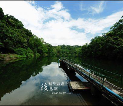 【桃園大溪 景點】後慈湖 | 秘境訪幽