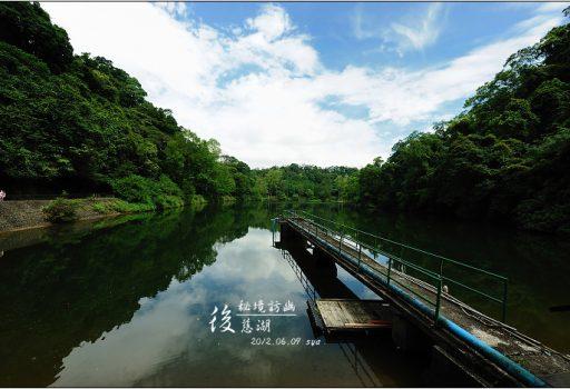 後慈湖 | 秘境訪幽 (桃園 大溪 景點)