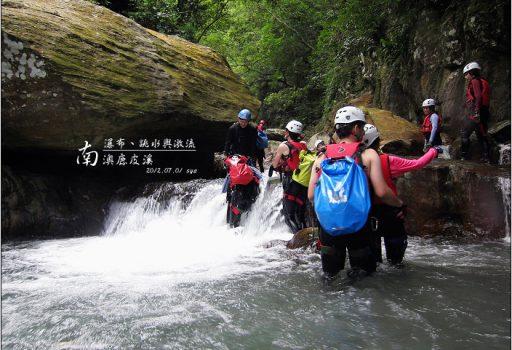 [宜蘭 溯溪] 瀑布、跳水與激流。南澳鹿皮溪、金岳瀑布