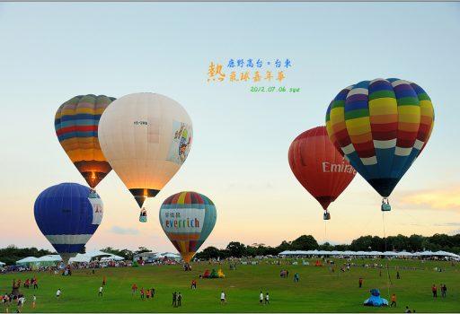 [台東 節慶] 台灣熱氣球嘉年華。鹿野高台