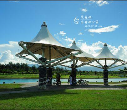 【台東 推薦景點】 台東森林公園 | 你不能錯過的黑森林單車行,輕鬆造訪三大湖區(琵琶湖、活水湖、鷺鷥湖)
