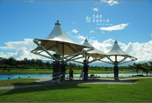 [台東 景點] 黑森林。台東森林公園(琵琶湖、活水湖)