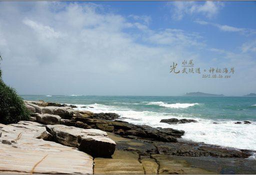 [台北 金山 景點] 北海岸的神秘坑道。水尾光武坑道