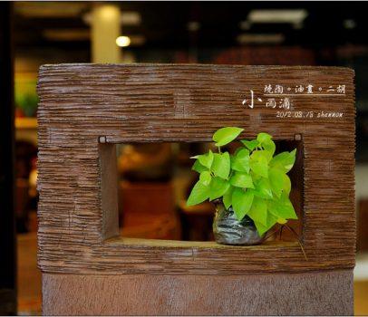 【新竹 藝文景點】小雨滴藝術空間 | 窯燒、油畫、二胡、藝術品收藏