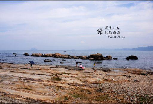 [台北 景點] 拖船道。維納斯海岸。野柳遊學宿舍。野柳海岸