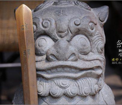 【台南安平 景點】 劍獅埕 | 生肖守護者