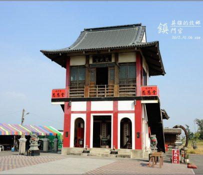 【台南安平 景點】鎮門宮 | 到英雄的故鄉看赤腳的洋門神