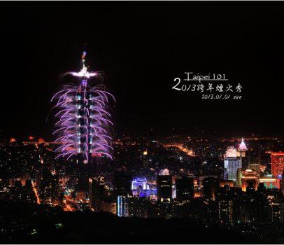 【台北 景點】 2013 台北 101 跨年煙火 (虎山)