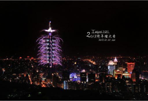 [台北 景點] 2013 台北 101 跨年煙火 (虎山)
