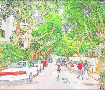 【台北 古蹟餐廳】青田七六 | 都市中的森林巷弄