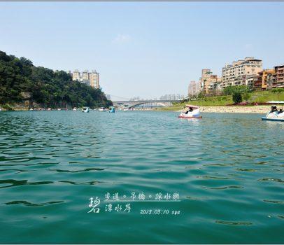 【台北 戶外 親子景點】 碧潭 | 步道、吊橋、踩水樂