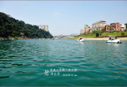 [台北 景點] 步道、吊橋、踩水樂。碧潭