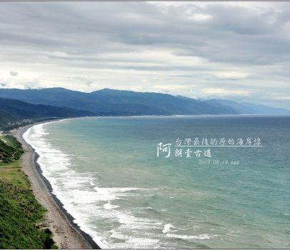 【台東 景點】 阿朗壹古道 | 台灣最後的原始海岸線