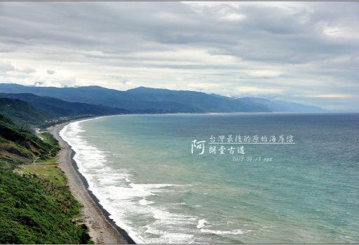 [台東 景點] 台灣最後的原始海岸線。阿朗壹古道