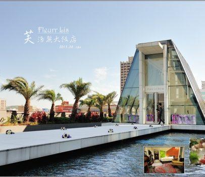 【新竹】芙洛麗大飯店 | 集住宿、婚宴、美食、酒吧於一身的飯店