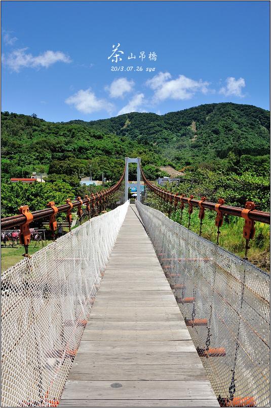 滿州茶山吊橋