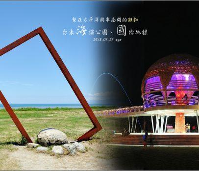 【台東 景點】 台東市海濱公園、國際地標 | 繫在太平洋與卑南間的鈕釦