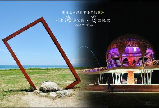 [台東 景點] 繫在太平洋與卑南間的鈕釦。台東市海濱公園、國際地標