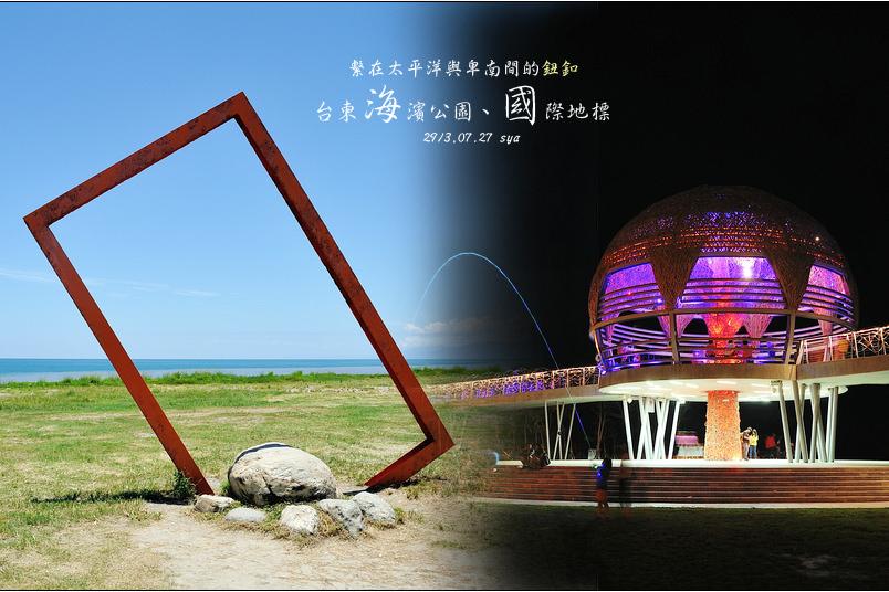 台東市海濱公園、國際地標 | 繫在太平洋與卑南間的鈕釦