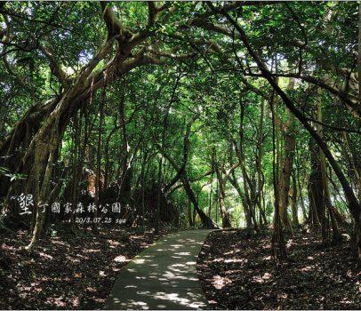 【墾丁 推薦親子景點】墾丁國家森林公園 | 超豐富的生態與自然景觀
