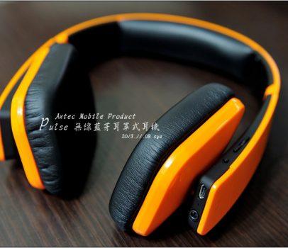(試用) Antec(AMP) Pulse無線藍牙耳罩式耳機