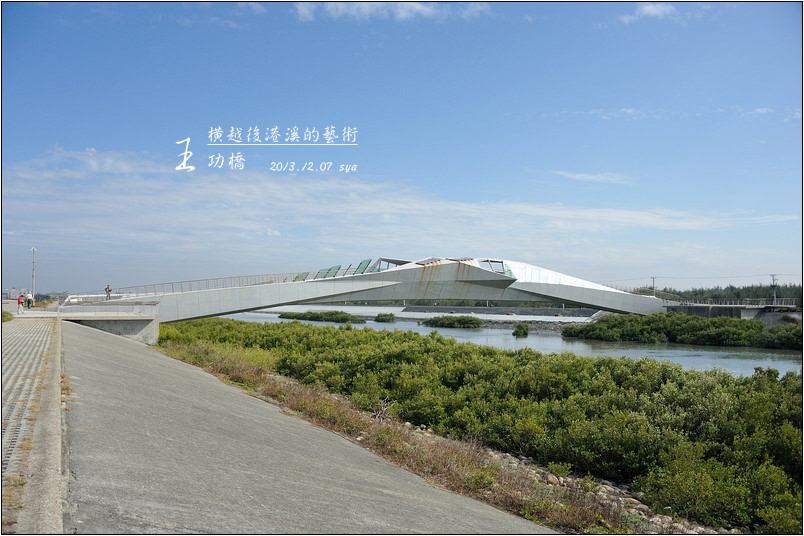 王功景觀生態橋
