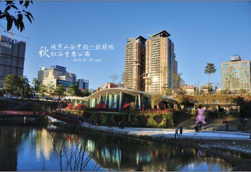 [台中 景點] 城市山谷中的一抹綠地。秋紅谷生態公園