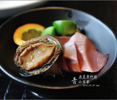 【宜蘭】青山食藝無菜單料理
