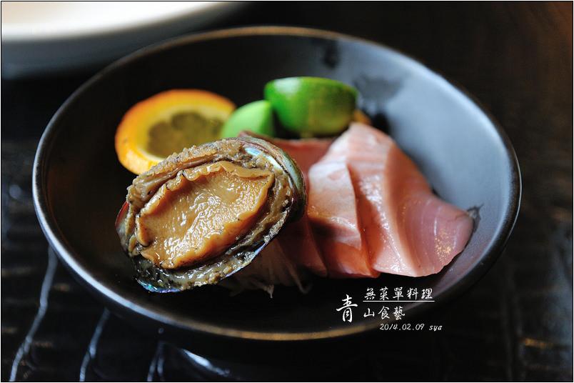 青山食藝 無菜單料理