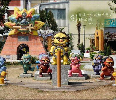 【台南 景點】劍獅公園 | 盤據一方的地方勢力