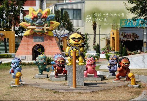 [台南 景點] 盤據一方的地方勢力。劍獅公園