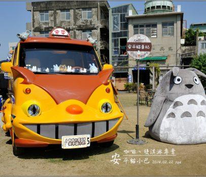 【台南 景點】 安平貓小巴咖啡霜淇淋專賣、安億橋河底景觀步道