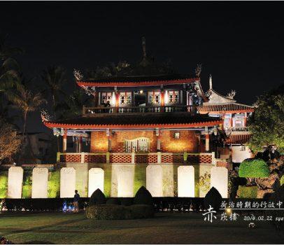 【台南 古蹟景點】 赤崁樓 | 荷治時期的行政中心