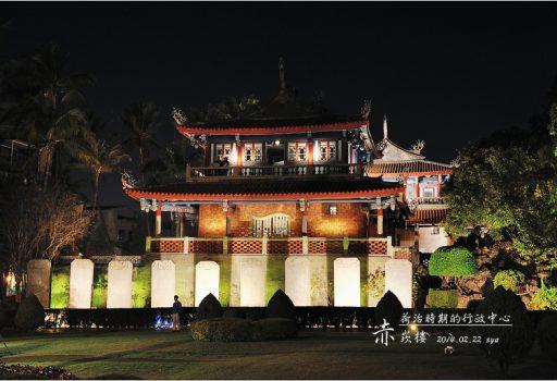 [台南 景點] 荷治時期的行政中心。赤崁樓