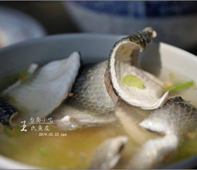 【台南 小吃】王氏魚皮 | 什麼?還有專吃魚皮的小吃