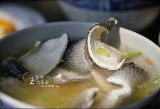 [台南 小吃] 什麼?還有專吃魚皮的小吃。王氏魚皮