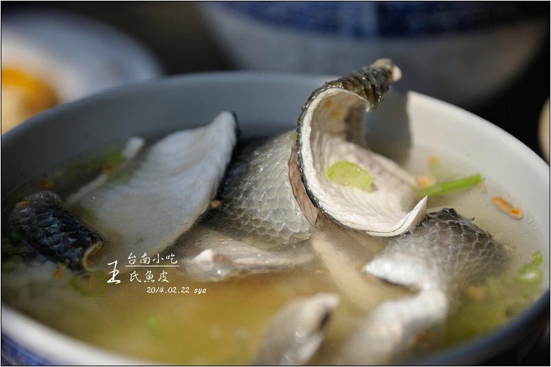 王氏魚皮 | 什麼?還有專吃魚皮的小吃