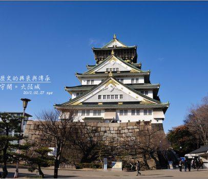 【大阪 景點】大阪城天守閣 | 大阪推薦必遊景點