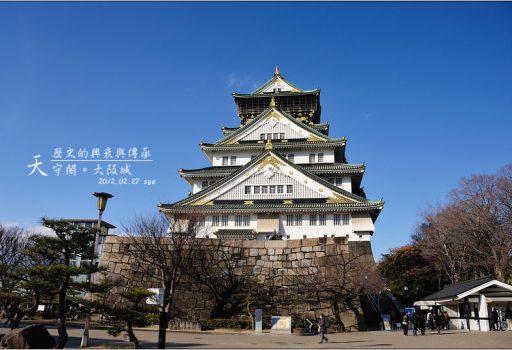 [日本] 大阪城天守閣 | 大阪推薦必遊景點