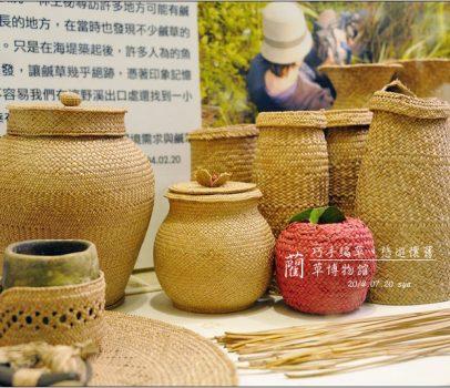 【苗栗 景點】藺草文化館   巧手編草、悠遊懷舊