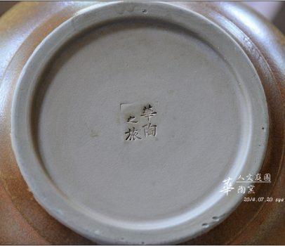 【苗栗 景點】華陶窯 | 品嚐割稻飯、大陶碗自助式午餐、漫步人文庭園