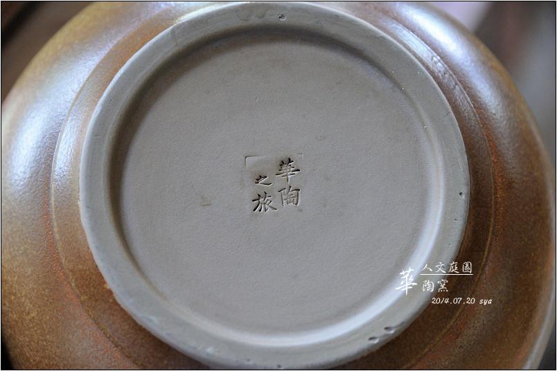 華陶窯 | 品嚐割稻飯、大陶碗自助式午餐、漫步人文庭園
