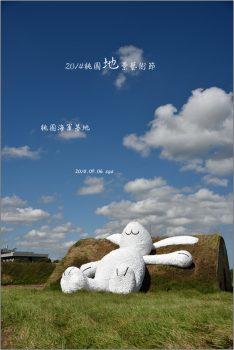 [桃園 活動] 2014桃園地景藝術節