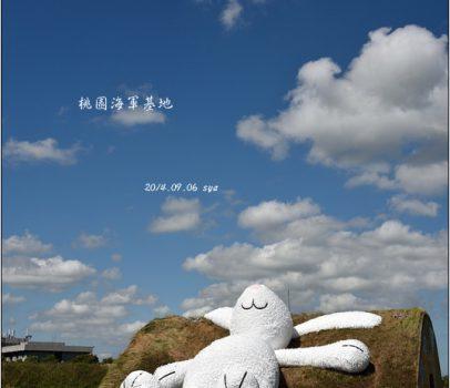 【桃園 活動】2014桃園地景藝術節
