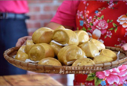 [苗栗 景點] 貓裏老時味。銅鏡社區手作橘饅頭、大碗泡茶體驗