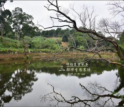 【苗栗 景點】北埔三連埤 | 埤塘農業風華