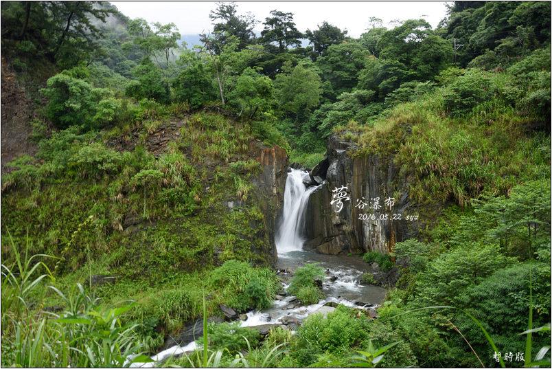 夢谷瀑布 | 台灣三大蝴蝶谷之一的眉溪蝶谷(南山溪蝴蝶谷)