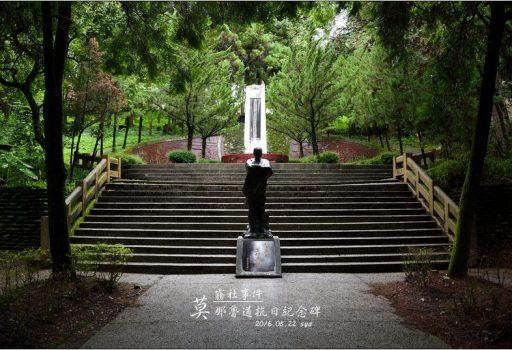 [南投 景點] 莫那魯道抗日紀念碑(霧社事件紀念碑)、霧社老街、公學校(現台電辦公室)
