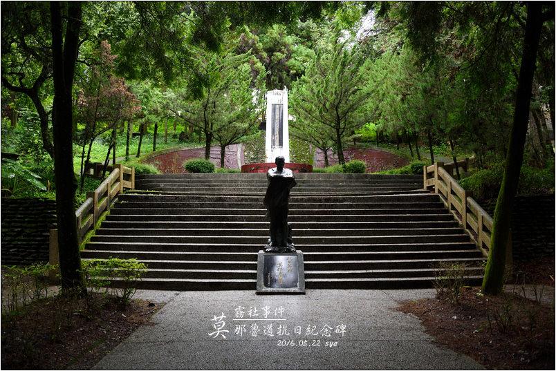 霧社事件紀念碑 (莫那魯道抗日紀念碑)、霧社老街、公學校(現台電辦公室)